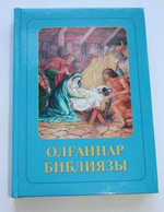 Children's Bible in Khakas. IBT Russia/CIS, 2008.