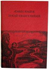 Перевод Библии на дигорский язык. Институт перевода Библии