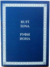 Книга Руфь и Книга пророка Ионы на гагаузском языке. Институт перевода Библии